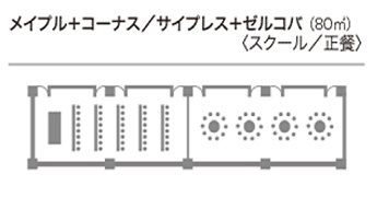 東京マリオットホテル 宴会場