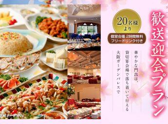 大阪ガーデンパレス 「歓送迎会プラン」