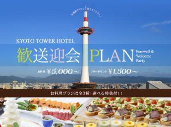 京都タワーホテル 「歓送迎会プラン」