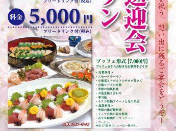 大阪リバーサイドホテル 「歓送迎会プラン」