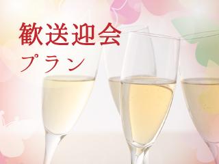 グランドプリンスホテル京都 「歓送迎会プラン」