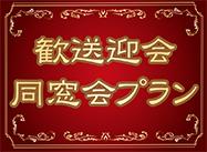 KKRホテル大阪 「歓送迎会プラン・同窓会プラン」