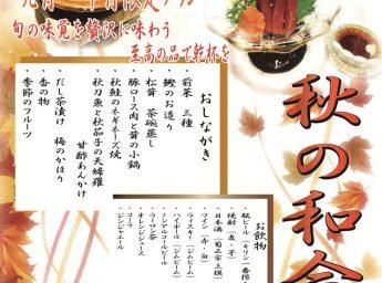 ホテルプリムローズ大阪 「秋の和会席プラン」