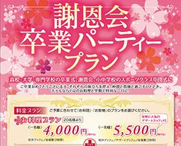 東京第一ホテル錦 宴会プラン