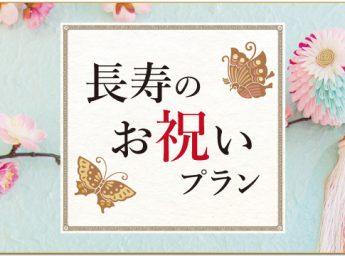 ホテルアウィーナ大阪 「長寿のお祝いプラン」