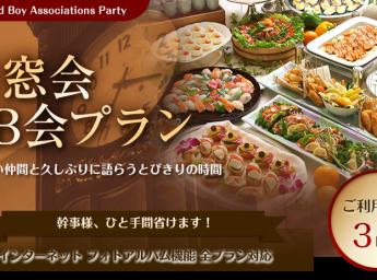 大阪ガーデンパレス 「同窓会・OB会プラン」