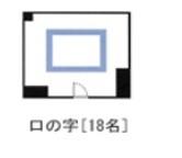 新宿ニューシティホテル 宴会場 藤・萩