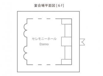 門司港ホテル 宴会場 セレモニーホール「エテルノ」