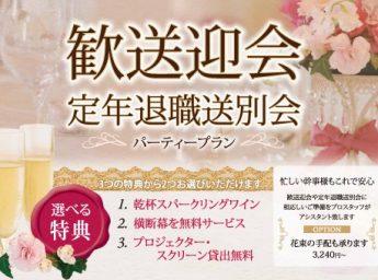 横浜国際ホテル 歓送迎会・定年退職送別会プラン