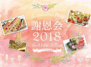 京都センチュリーホテル 【創業88周年記念】パーティープラン