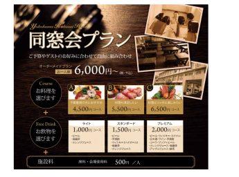 横浜国際ホテル 同窓会プラン