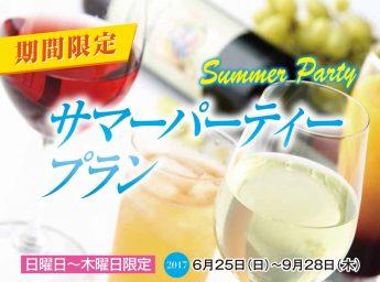 ホテル京阪京都グランデ 「2017サマーパーティープラン」
