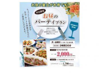ひろしま国際ホテル 宴会プラン