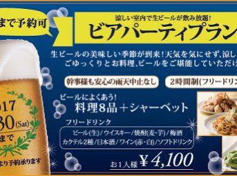 京都新阪急ホテル 「夏のビアパーティプラン」