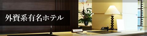 外資系有名ホテル