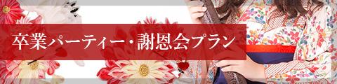 卒業パーティー・謝恩会プラン