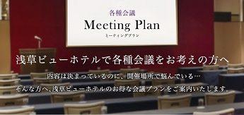 浅草ビューホテル ミーティングプラン