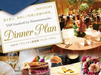 ベイサイドホテル アジュール竹芝 スペシャルディナーパーティープラン