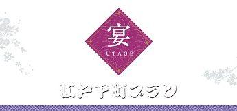 浅草ビューホテル 〜宴〜UTAGE「江戸下町プラン」