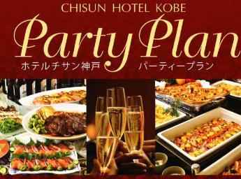 ホテルチサン神戸 パーティプラン