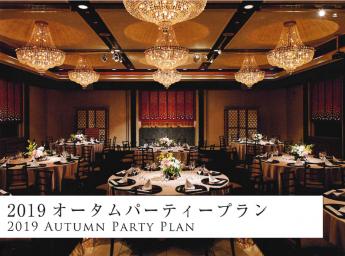 ホテル雅叙園東京 宴会プラン 2019オータムパーティープラン
