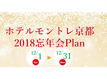 ホテルモントレ京都 忘年会プラン2018