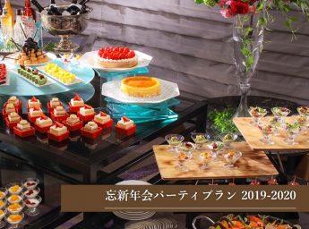 東京ドームホテル 忘新年会パーティプラン2019-2020