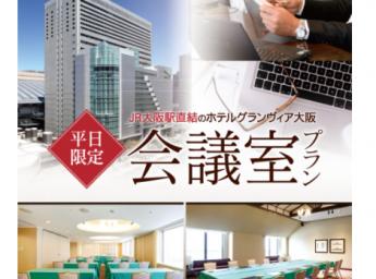 ホテルグランヴィア大阪  会議プラン