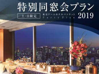 東京ドームホテル 特別同窓会プラン2019
