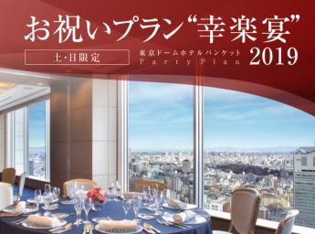 東京ドームホテル お祝いプラン幸楽宴プラン2019