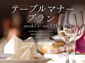 ホテルグランヴィア大阪  テーブルマナープラン