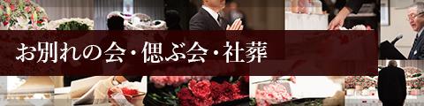 お別れの会・偲ぶ会・社葬のことならなんでもお尋ねください