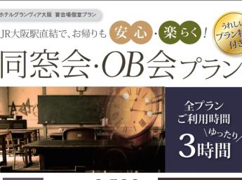 ホテルグランヴィア大阪  同窓会・OB会プラン
