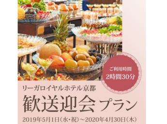リーガロイヤルホテル京都 歓送迎会プラン