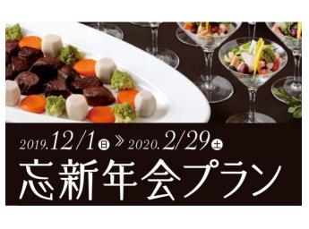 リーガロイヤルホテル京都 忘新年会プラン