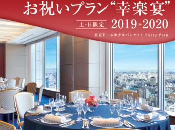 東京ドームホテル お祝いプラン幸楽宴プラン2019-2020