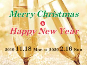 ホテルプラム横浜 忘新年会プラン