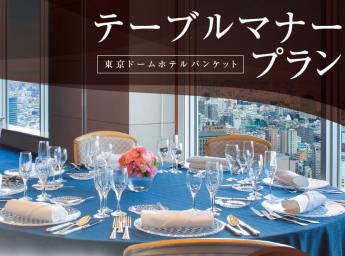 東京ドームホテル テーブルマナープラン