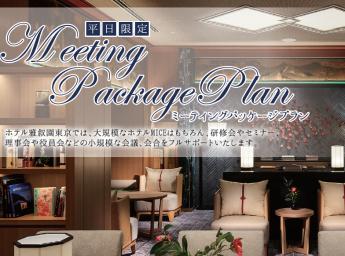 ホテル雅叙園東京 宴会プラン ミーティングプラン