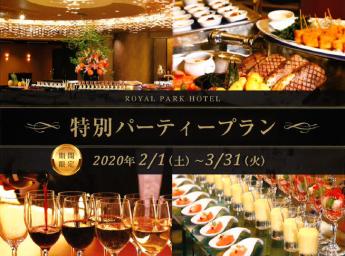 ロイヤルパークホテル 【期間限定】特別パーティープラン