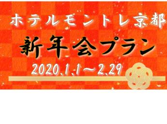 ホテルモントレ京都 新年会プラン2020