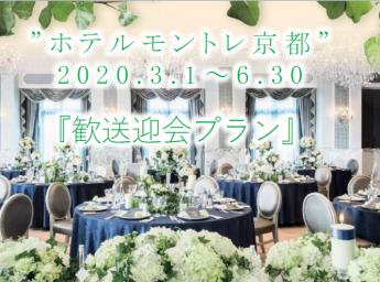 ホテルモントレ京都 歓送迎会プラン2020