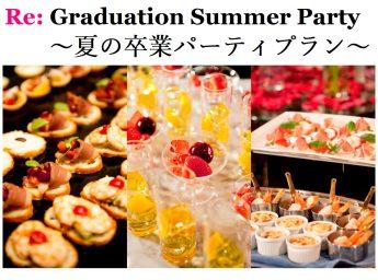 東京ドームホテル Re: Graduation Summer Party ~夏の卒業パーティプラン~