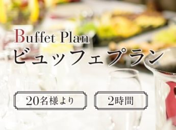 大阪第一ホテル ビュッフェプラン