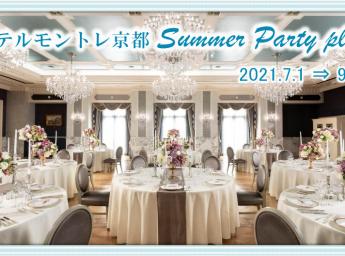 ホテルモントレ京都 プラン サマーパーティー