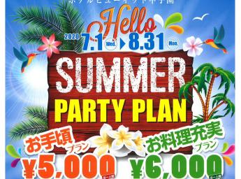 ホテルヒューイット甲子園 Summer Party Plan