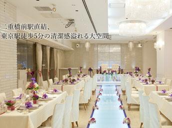 アリスアクアガーデン東京丸の内 宴会場