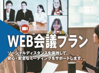 新大阪ワシントンホテルプラザ web会議プラン
