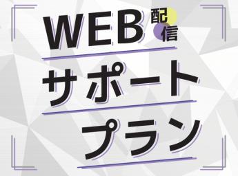 ホテルベルクラシック東京 WEB配信サポートプラン