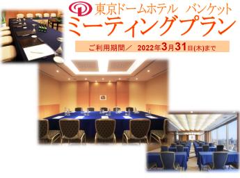 東京ドームホテル 平日限定 ミーティングプラン